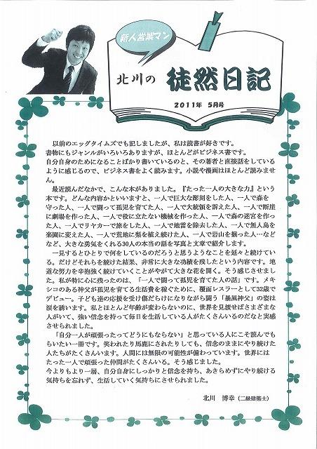 北川の徒然日記 11.5月号