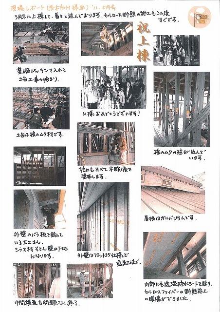 現場レポート(茨木市M様邸)11.5月号