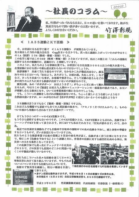 社長のコラム 11.6月号 ≪その2≫