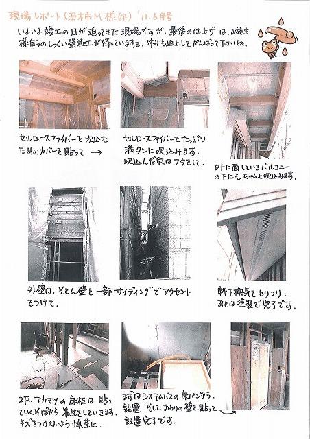 現場レポート(茨木市M様邸)11.6月号