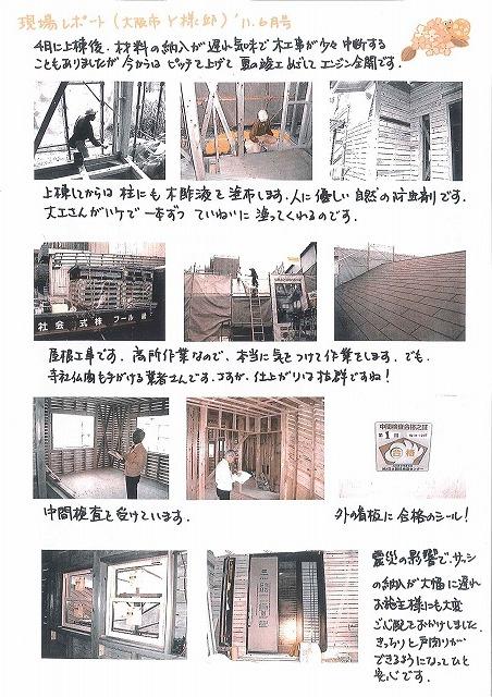 現場レポート(大阪市・Y様邸) 11.6月号