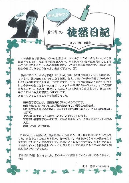北川の徒然日記 11.6月号