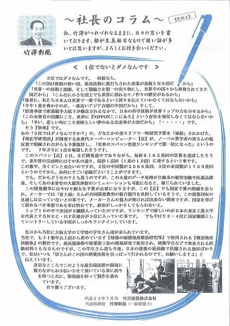 社長のコラム 11.7月号 ≪その1≫