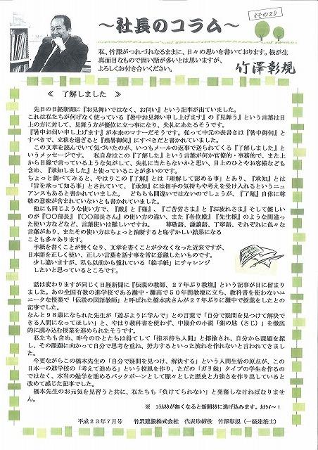 社長のコラム 11.7月号 ≪その2≫