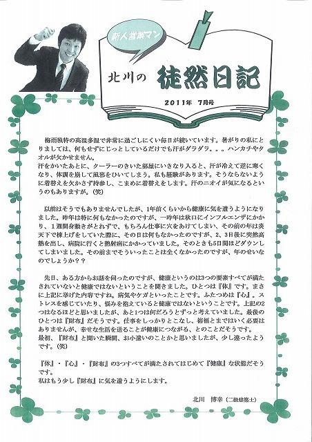 北川の徒然日記 11.7月号