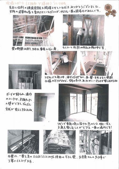 現場レポート(大阪市・Y様邸) 11.7月号