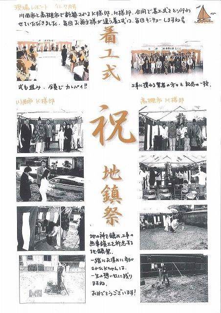 現場レポート(川西市K様・高槻市M様邸) 11.7月号
