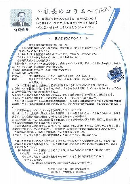 社長のコラム 11.8月号 ≪その1≫