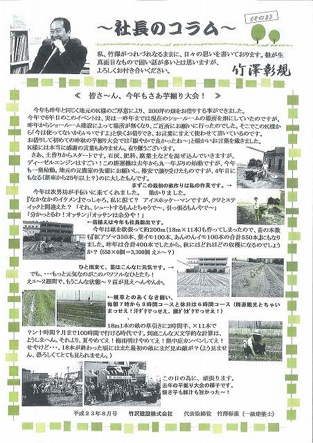 社長のコラム 11.8月号 ≪その2≫