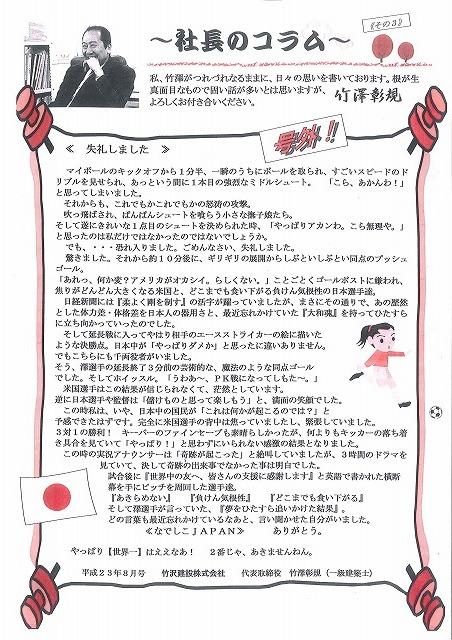 社長のコラム 11.8月号 ≪その3≫号外!