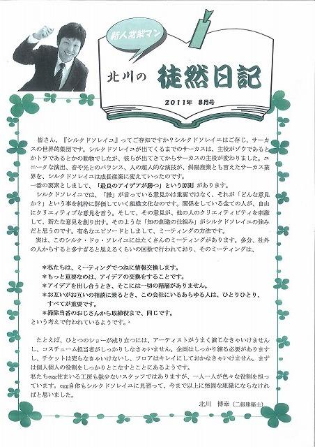 北川の徒然日記 11.8月号