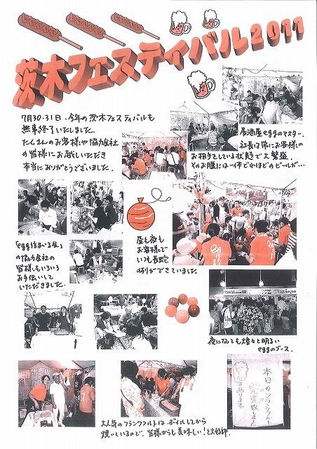 茨木フェスティバル2011
