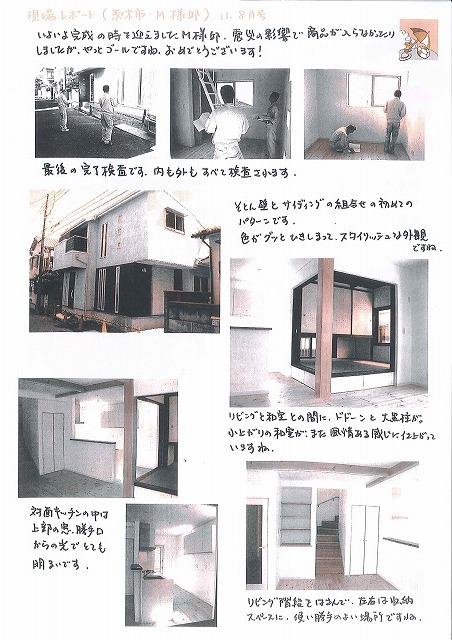 現場レポート(茨木市M様邸)11.8月号