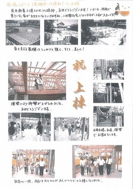 現場レポート(高槻市M様邸) 11.8月号