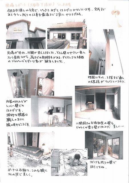現場レポート(大阪市・Y様邸) 11.8月号