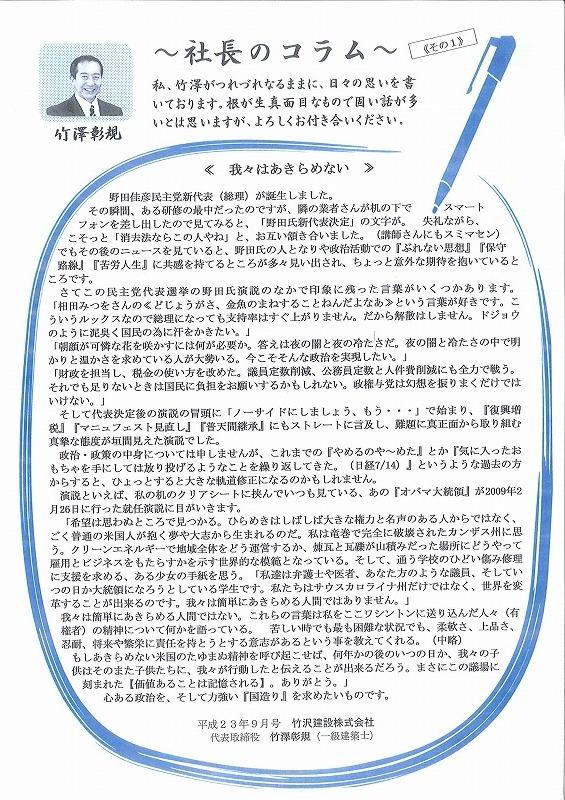 社長のコラム 11.9月号≪その1≫