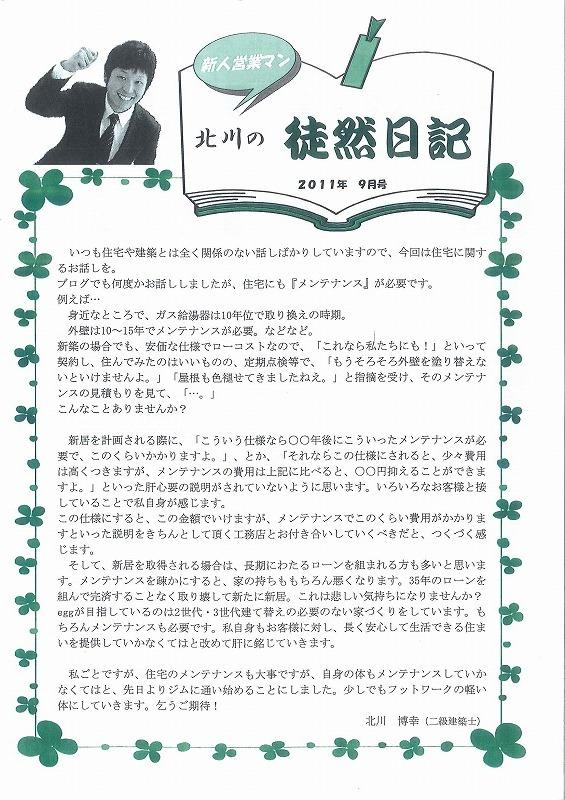 北川の徒然日記 11.9月号