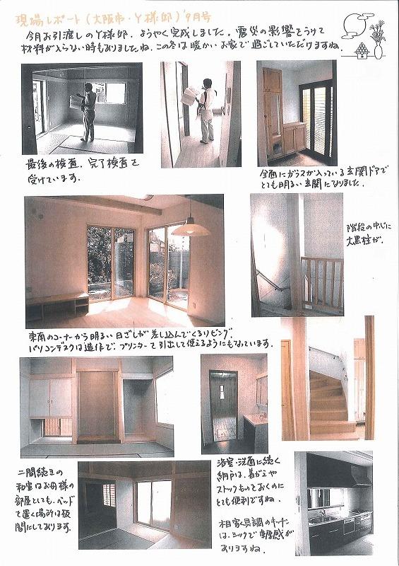 現場レポート 11年9月号 大阪市Y様邸