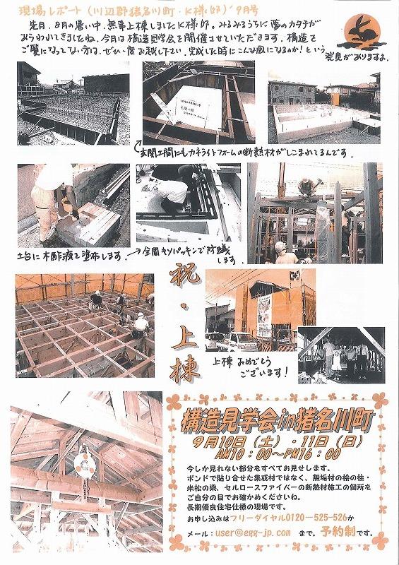現場レポート 11年9月号 川辺郡K様邸