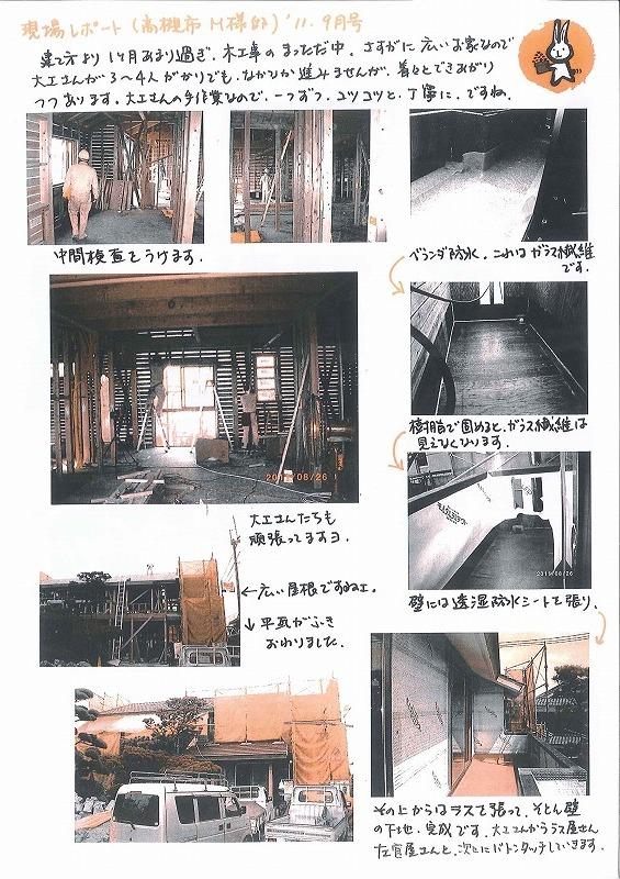 現場レポート 11年9月号 高槻市M様邸