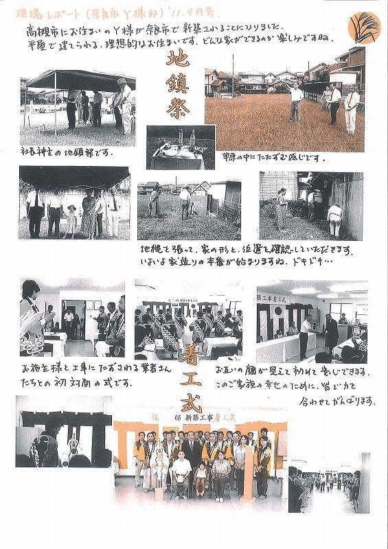 現場レポート 11年9月号 奈良市Y様邸
