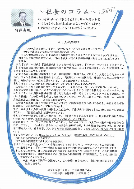 社長のコラム 11.11月号≪その1≫