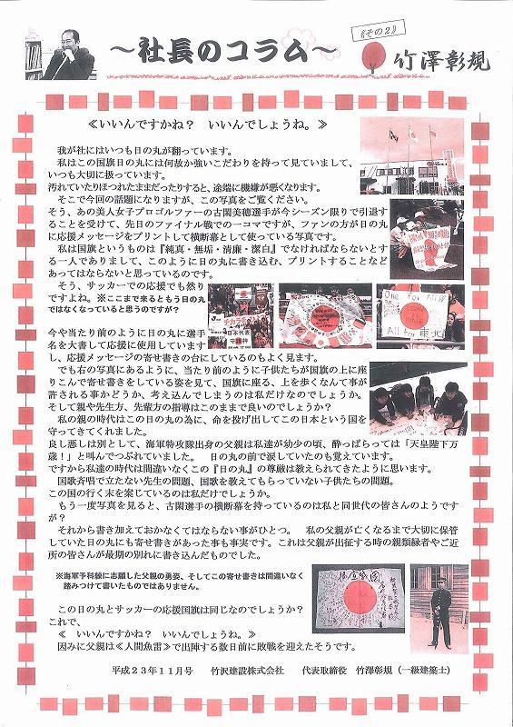 社長のコラム 11.11月号 ≪その2≫
