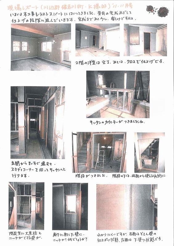 現場レポート 11年11月号 川辺郡猪名川町 K様邸