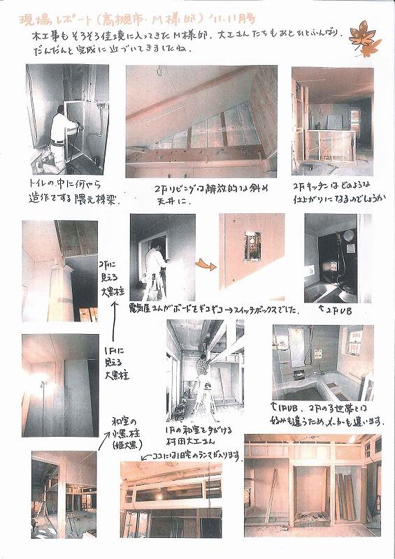 現場レポート(高槻市M様邸) 11.11月号