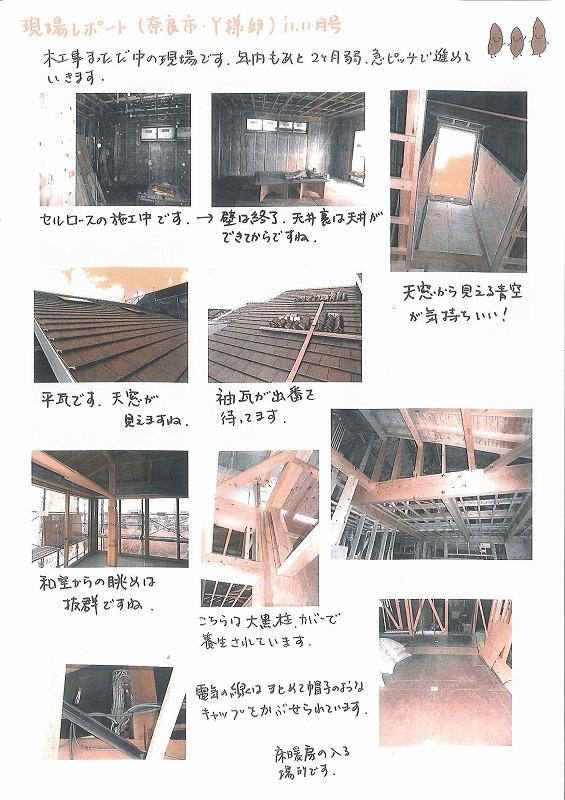 現場レポート 11年11月号 奈良市 Y様邸