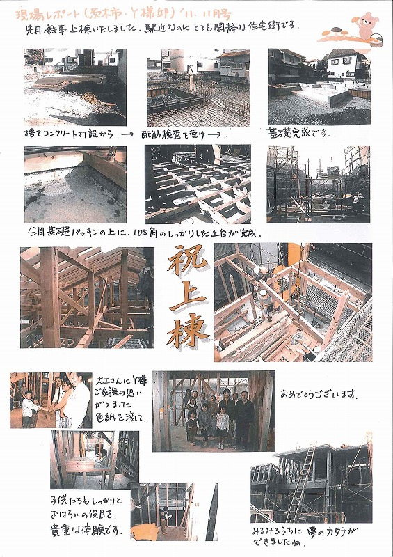 現場レポート 11年11月号 茨木市 Y様邸