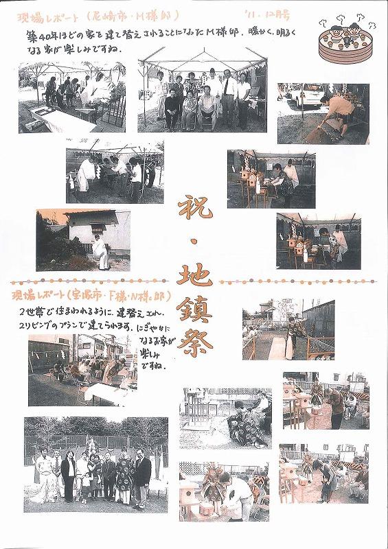 現場レポート 11年12月号(尼崎市・宝塚市)