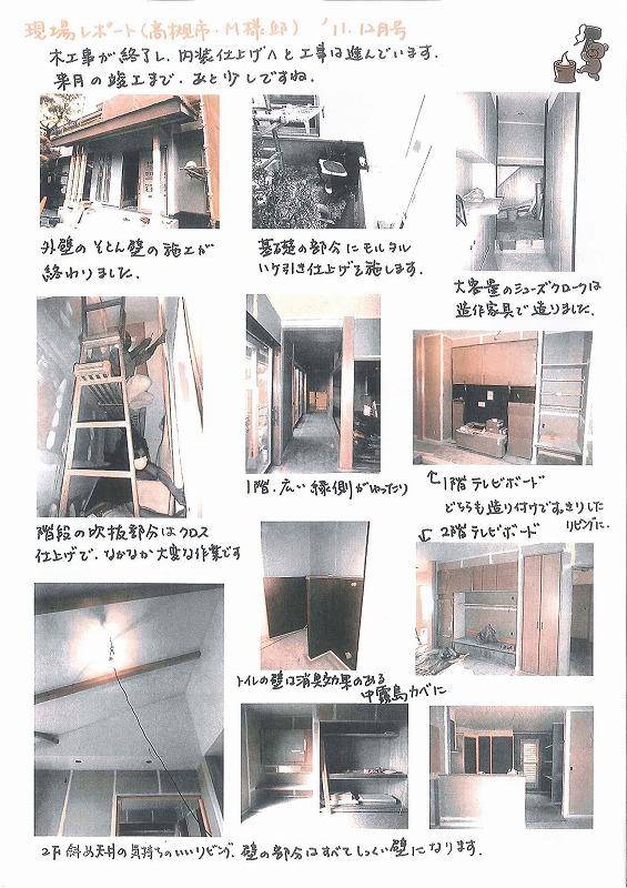 現場レポート 11年11月号 高槻市 M様邸