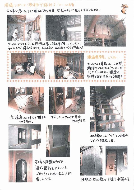 現場レポート 11年12月号 茨木市 Y様邸