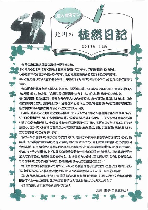 北川の徒然日記 11.12月号