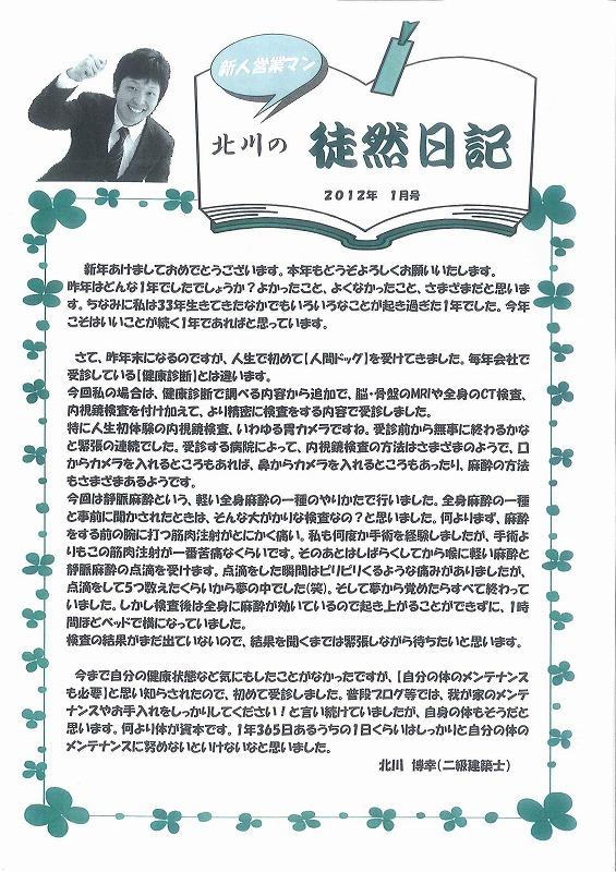 北川の徒然日記 12.1月号