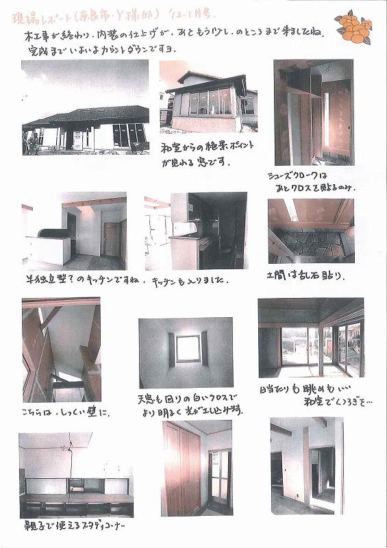 現場レポート 12年 1月号 奈良市 Y様邸