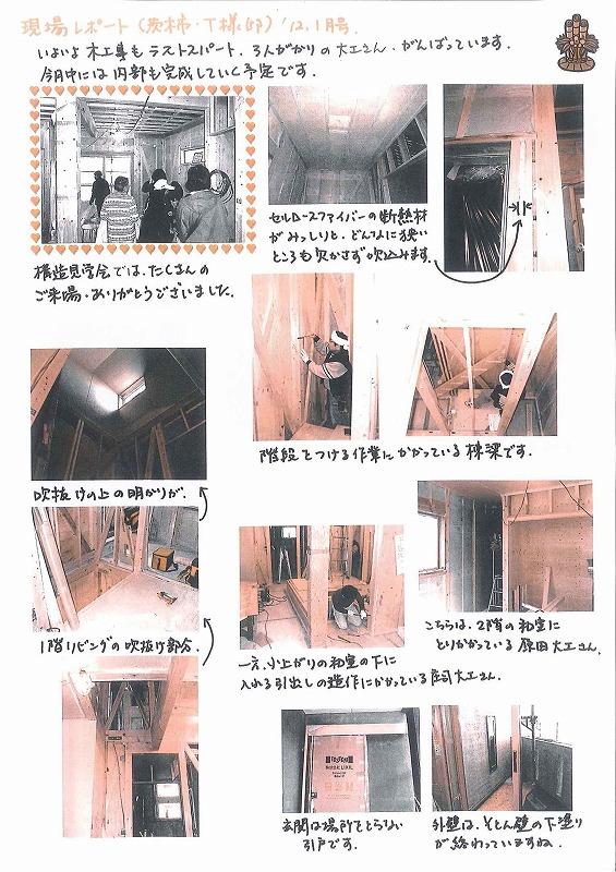 現場レポート 12年 1月号 茨木市 T様邸