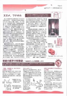 eggタイムズ 12.1月号