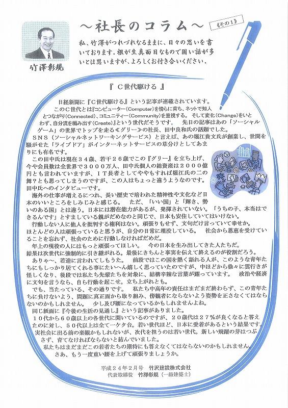 社長のコラム 12.2月号≪その1≫
