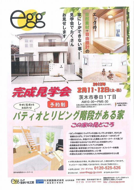 完成見学会 茨木市春日1丁目