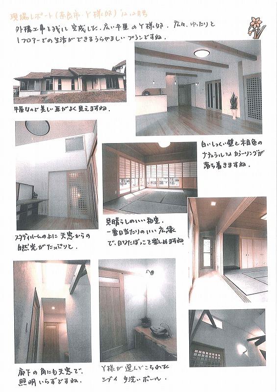 現場レポート 12年2月号 奈良市 Y様邸