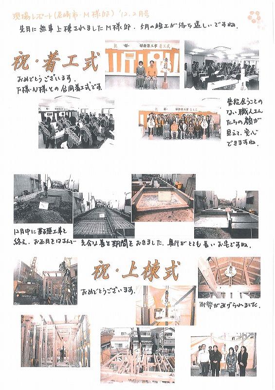 現場レポート 12年 2月号 尼崎市 M様邸