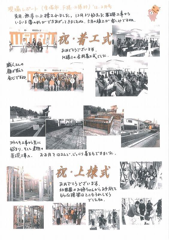 現場レポート 12年 2月号 宝塚市 F様・N様邸