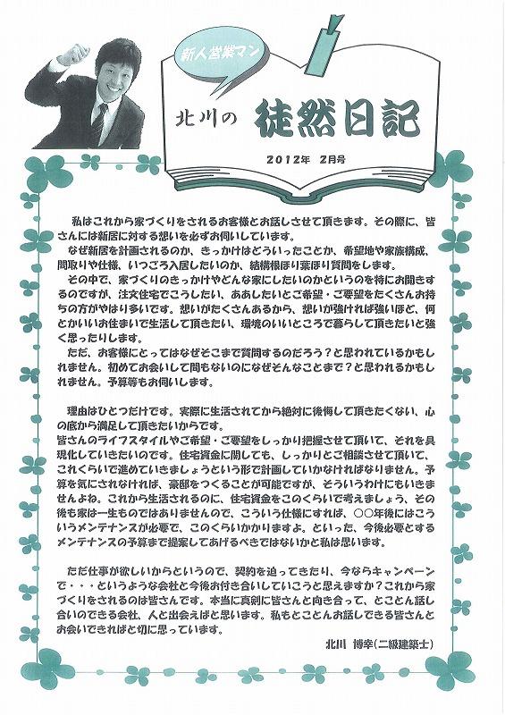 北川の徒然日記 12.2月号