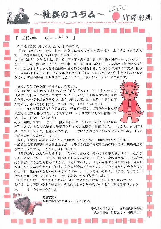 社長のコラム '12.2月号 ≪その2≫