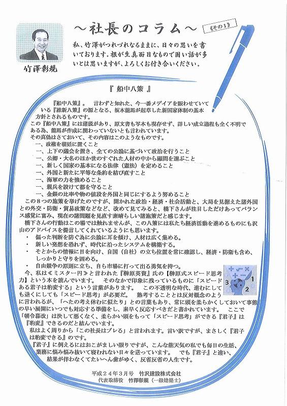社長のコラム '12.3月号 ≪その1≫