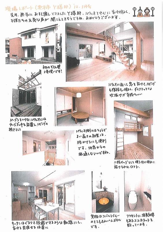 現場レポート 12年3月号 茨木市 Y様邸