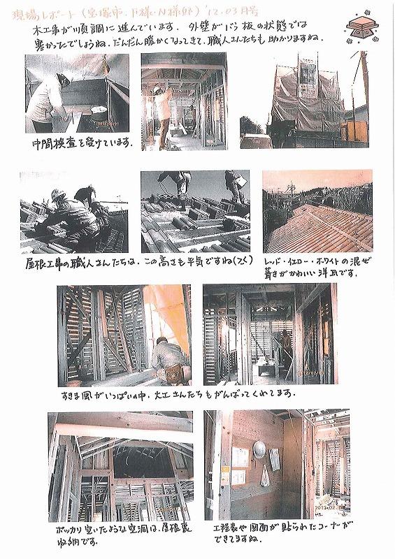 現場レポート 12年3月号 宝塚市 F様・N様邸