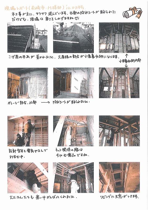 現場レポート 12年 3月号 尼崎市 M様邸